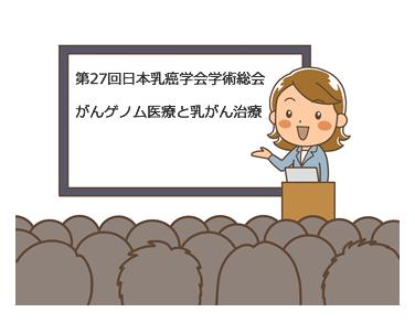 学術 総会 乳癌 学会 日本